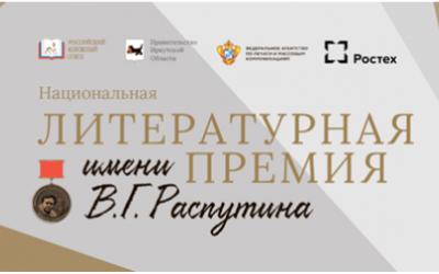 Премия В. Распутина (сроки приема заявок: 02 сентября – 01 ноября 2021 года)